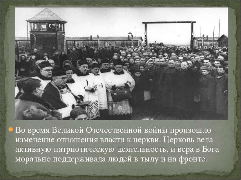 Во время Великой Отечественной войны произошло изменение отношения власти к ц...