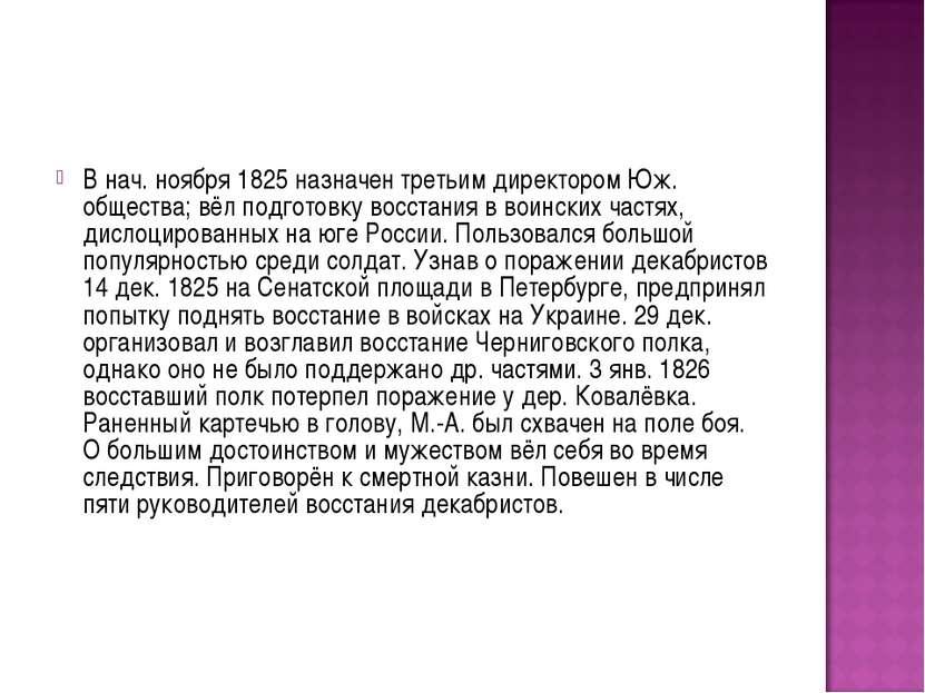 В нач. ноября 1825 назначен третьим директором Юж. общества; вёл подготовку в...