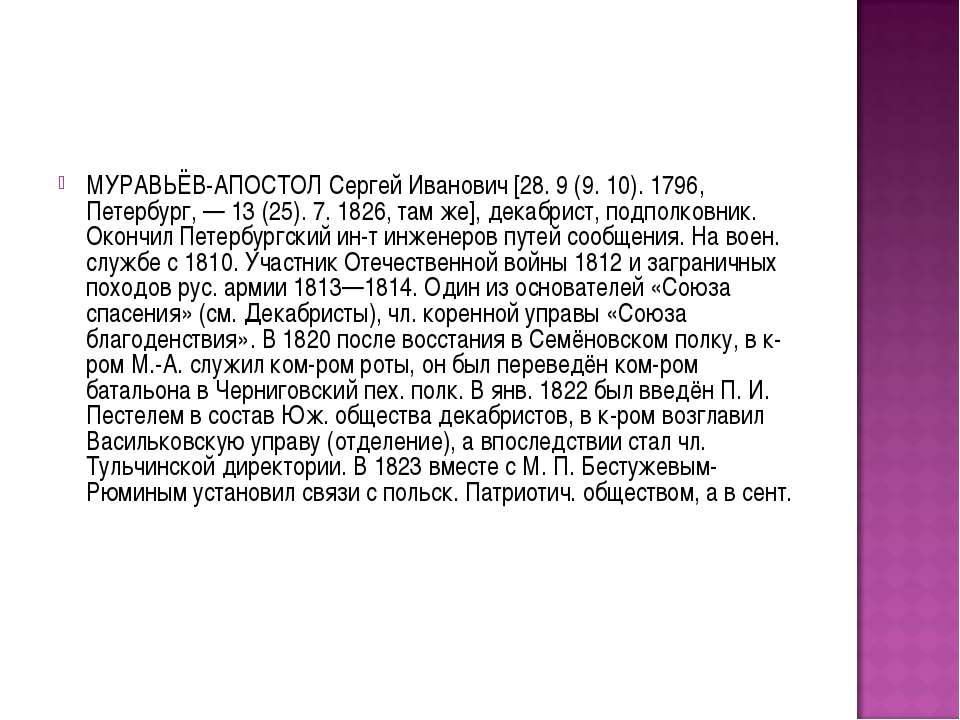 МУРАВЬЁВ-АПОСТОЛ Сергей Иванович [28. 9 (9. 10). 1796, Петербург, — 13 (25). ...