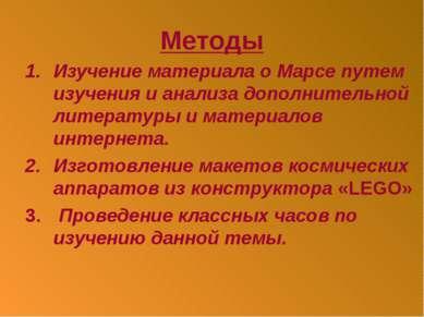 Методы Изучение материала о Марсе путем изучения и анализа дополнительной лит...