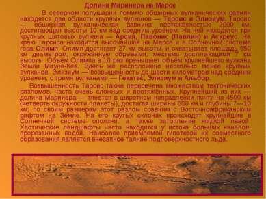 Долина Маринера на Марсе В северном полушарии помимо обширных вулканических р...