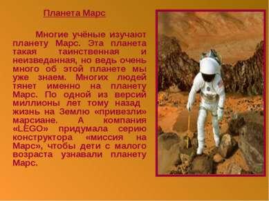 Планета Марс Многие учёные изучают планету Марс. Эта планета такая таинственн...