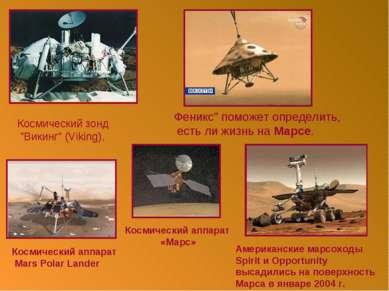 """Феникс"""" поможет определить, есть ли жизнь на Марсе. Космический зонд """"Викинг""""..."""
