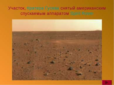 Участок, Кратера Гусева снятый американским спускаемым аппаратом Spirit Rover