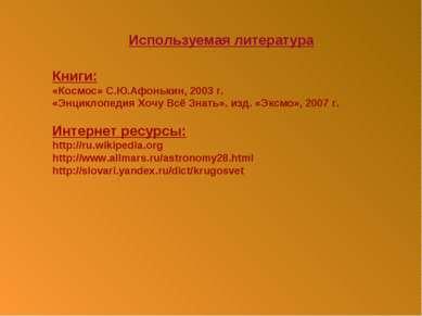 Используемая литература Книги: «Космос» С.Ю.Афонькин, 2003 г. «Энциклопедия Х...