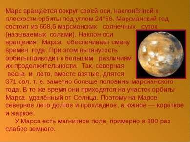 Марс вращается вокруг своей оси, наклонённой к плоскости орбиты под углом 24°...