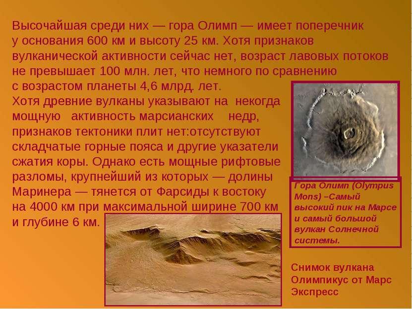 Высочайшая среди них— гора Олимп— имеет поперечник уоснования 600кмивыс...