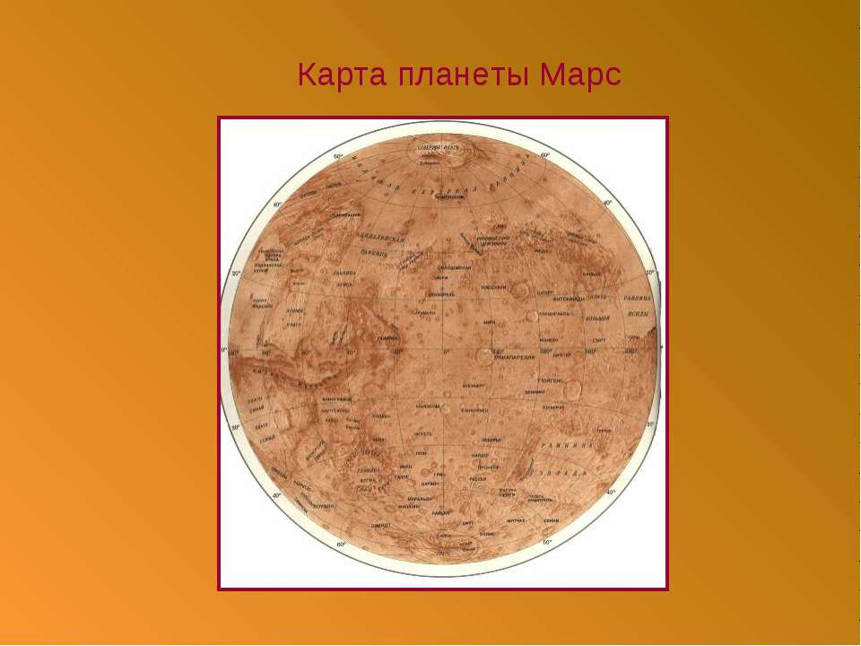 Карта планеты Марс