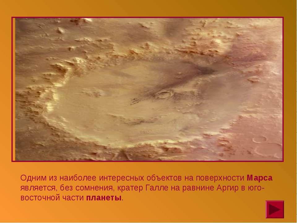 Одним из наиболее интересных объектов на поверхности Марса является, без сомн...