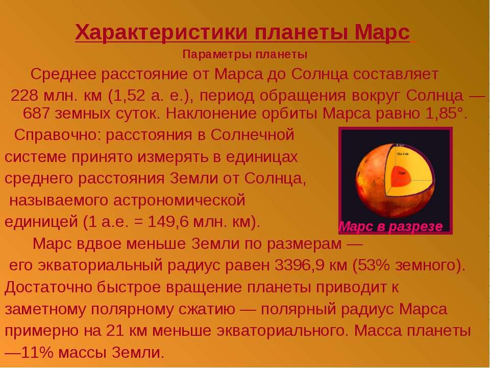 Характеристики планеты Марс Параметры планеты Среднее расстояние от Марса до ...