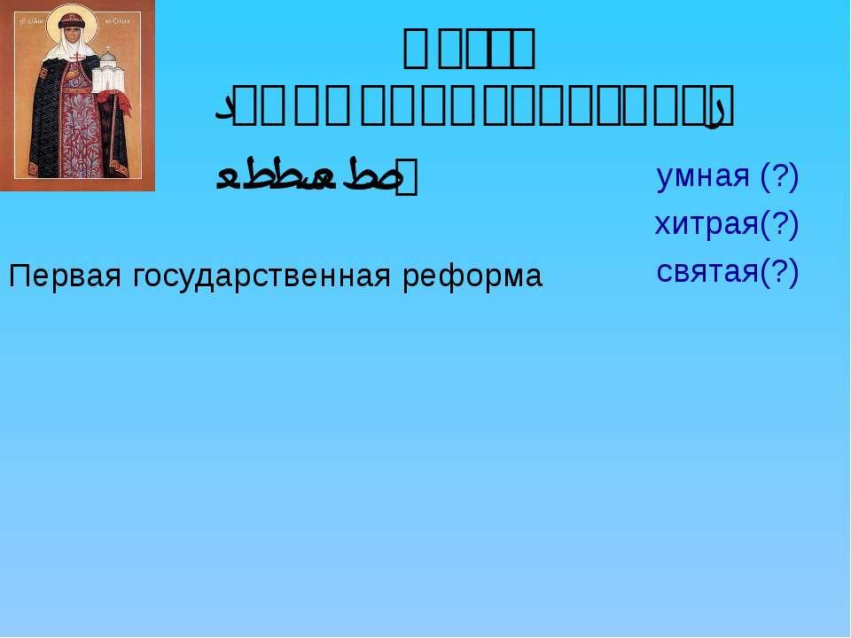 Ольга (от имени Святослава) 945-960г Первая государственная реформа умная (?)...