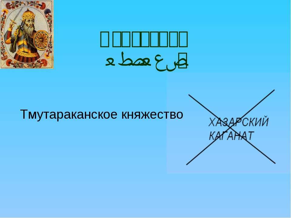 Святослав 960-972 г Тмутараканское княжество