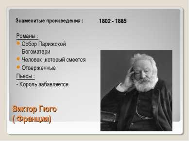 Виктор Гюго ( Франция) Знаменитые произведения : 1802 - 1885 Романы : Собор П...