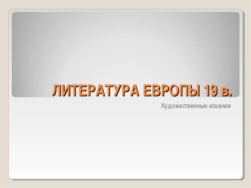 ЛИТЕРАТУРА ЕВРОПЫ 19 в. Художественные искания