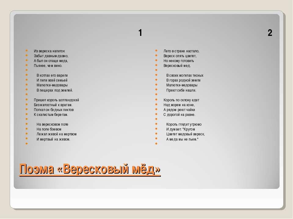 Поэма «Вересковый мёд» 1 2 Из вереска напиток Забыт давным-давно, А был он сл...