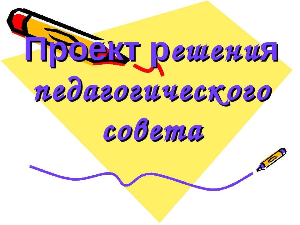 Проект решения педагогического совета