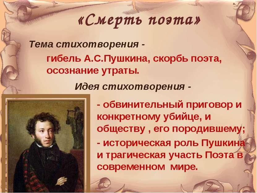 «Смерть поэта» Тема стихотворения - гибель А.С.Пушкина, скорбь поэта, осознан...
