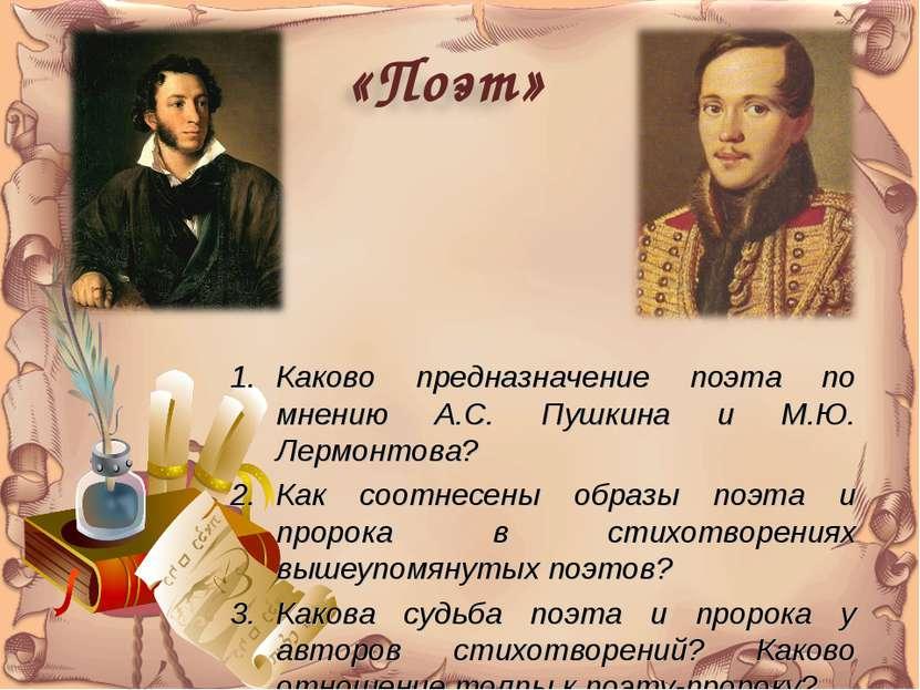 Каково предназначение поэта по мнению А.С. Пушкина и М.Ю. Лермонтова? Как соо...
