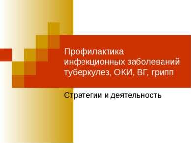 Профилактика инфекционных заболеваний туберкулез, ОКИ, ВГ, грипп Стратегии и ...