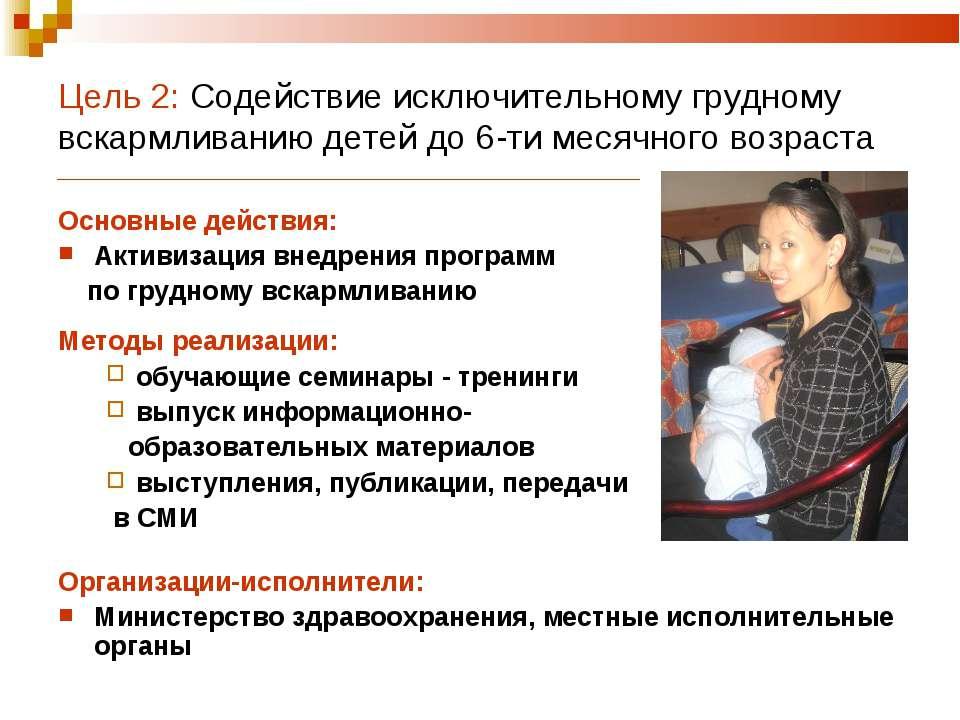 Цель 2: Содействие исключительному грудному вскармливанию детей до 6-ти месяч...