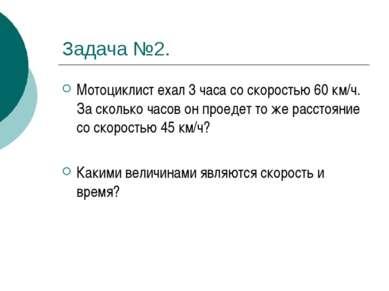 Задача №2. Мотоциклист ехал 3 часа со скоростью 60 км/ч. За сколько часов он ...