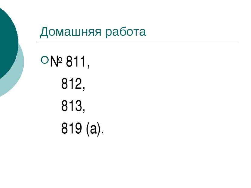 Домашняя работа № 811, 812, 813, 819 (а).