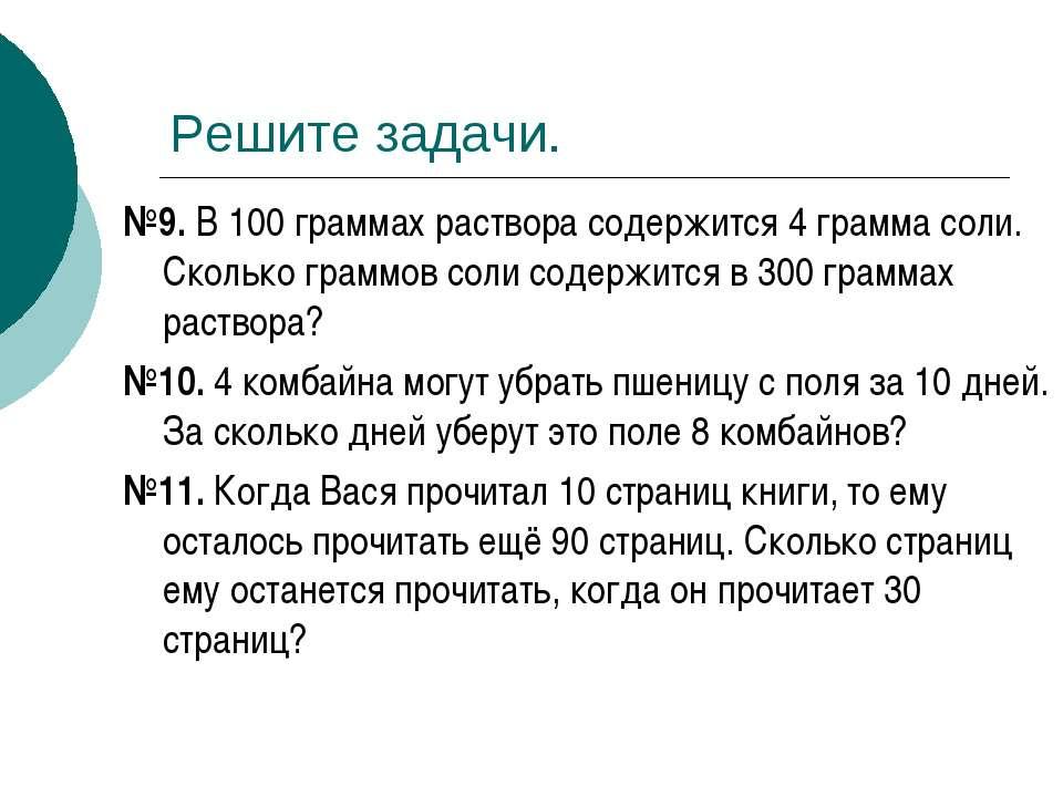 Решите задачи. №9. В 100 граммах раствора содержится 4 грамма соли. Сколько г...