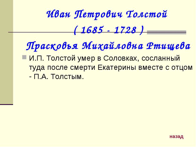 Иван Петрович Толстой ( 1685 - 1728 ) Прасковья Михайловна Ртищева И.П. Толст...