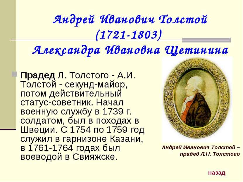 Андрей Иванович Толстой (1721-1803) Александра Ивановна Щетинина Прадед Л. То...