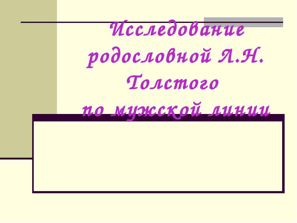 Исследование родословной Л.Н. Толстого по мужской линии