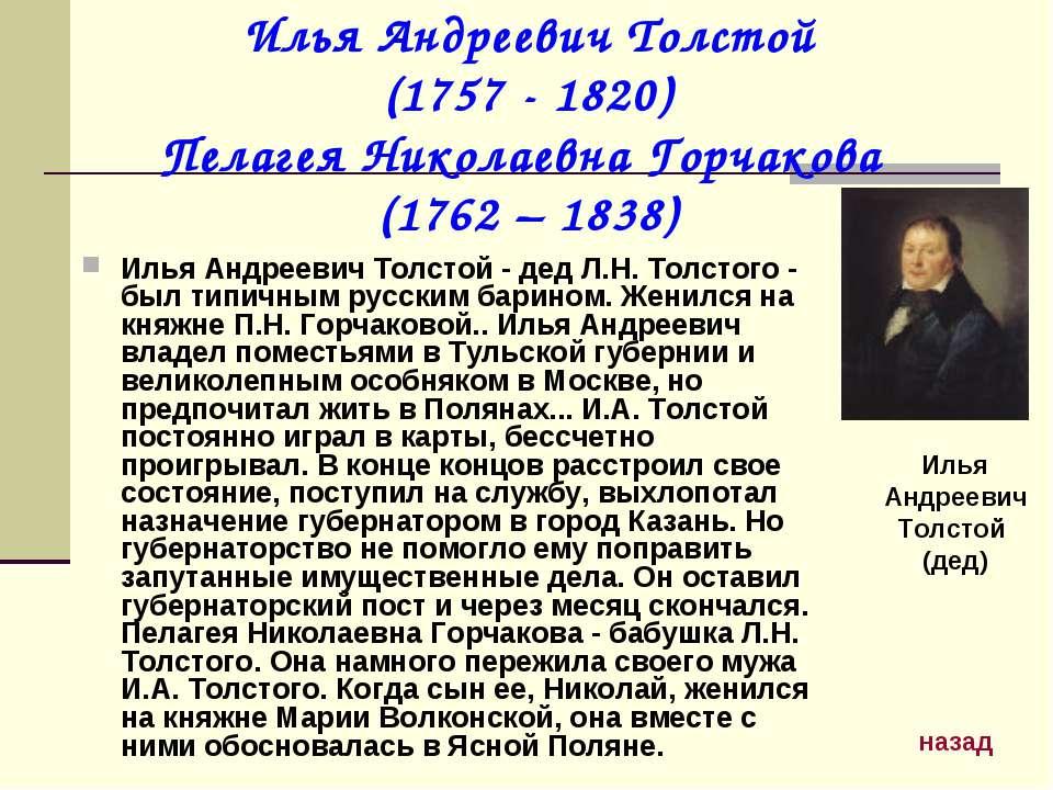 Илья Андреевич Толстой (1757 - 1820) Пелагея Николаевна Горчакова (1762 – 183...