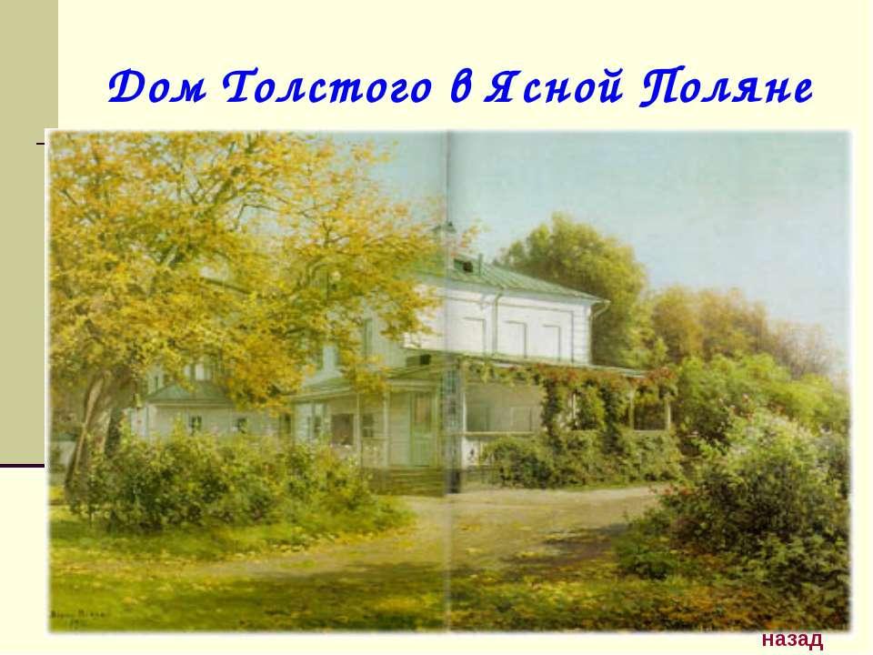 Дом Толстого в Ясной Поляне назад