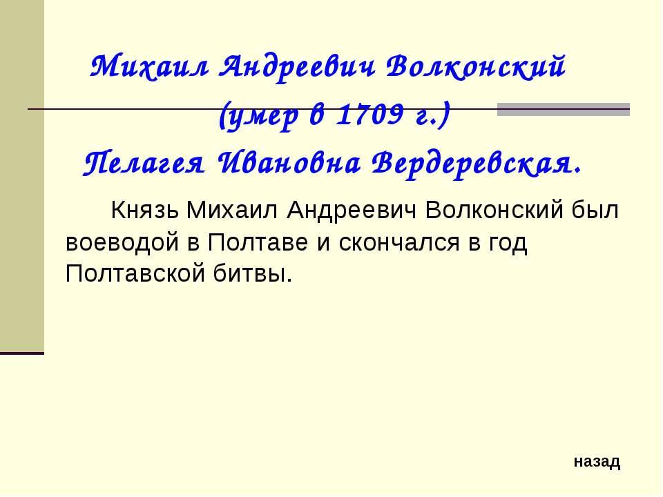 Михаил Андреевич Волконский (умер в 1709 г.) Пелагея Ивановна Вердеревская. К...