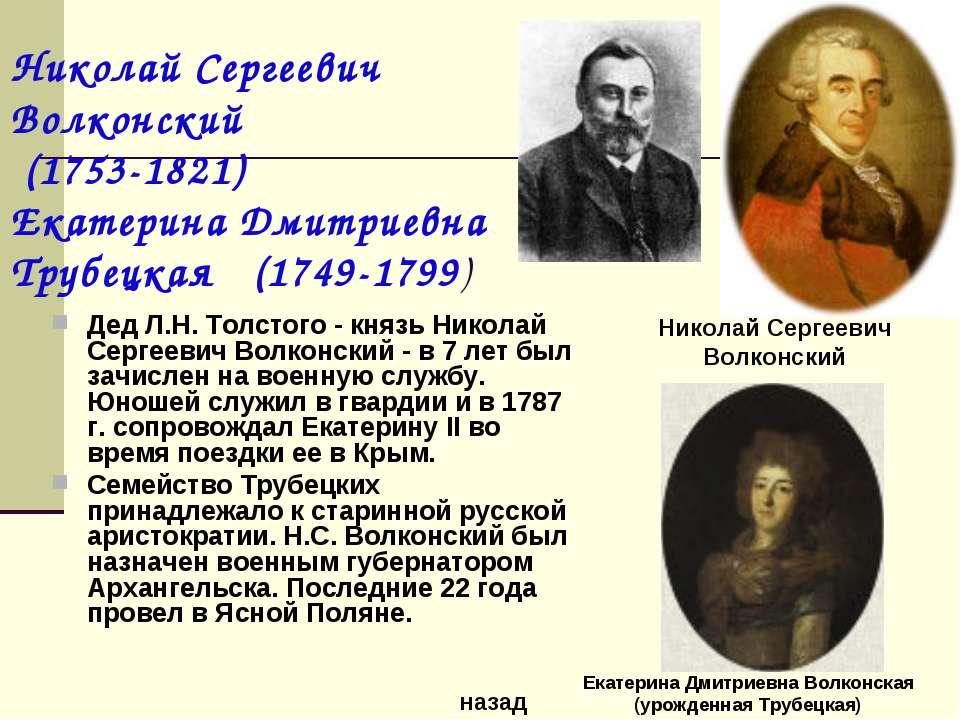 Дед Л.Н. Толстого - князь Николай Сергеевич Волконский - в 7 лет был зачислен...