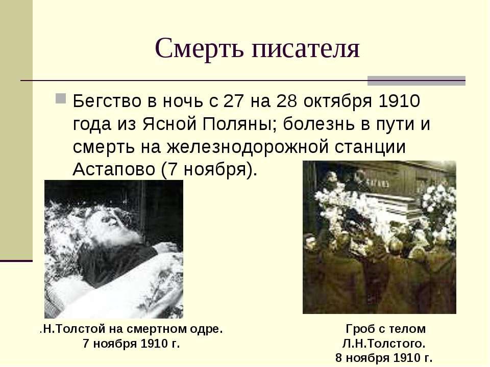 Смерть писателя Бегство в ночь с 27 на 28 октября 1910 года из Ясной Поляны; ...