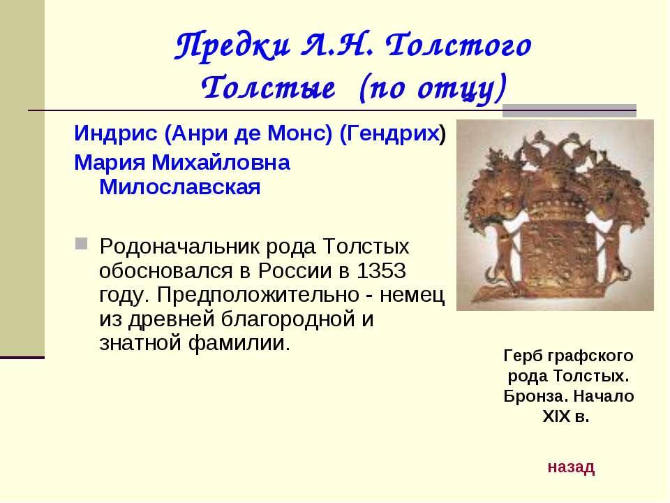Предки Л.Н. Толстого Толстые (по отцу) Индрис (Анри де Монс) (Гендрих) Мария ...
