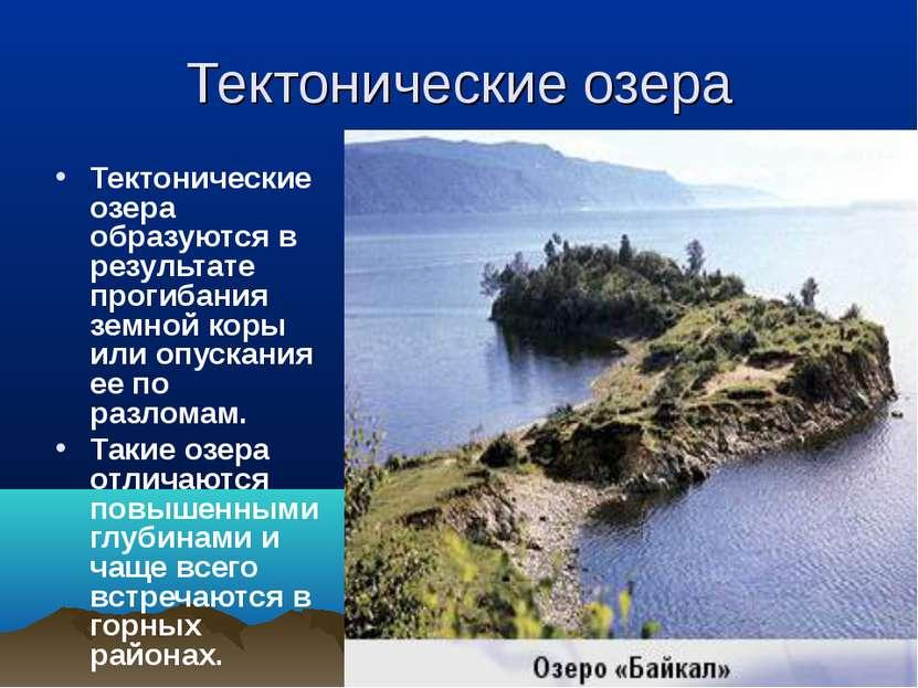 Тектонические озера Тектонические озера образуются в результате прогибания зе...