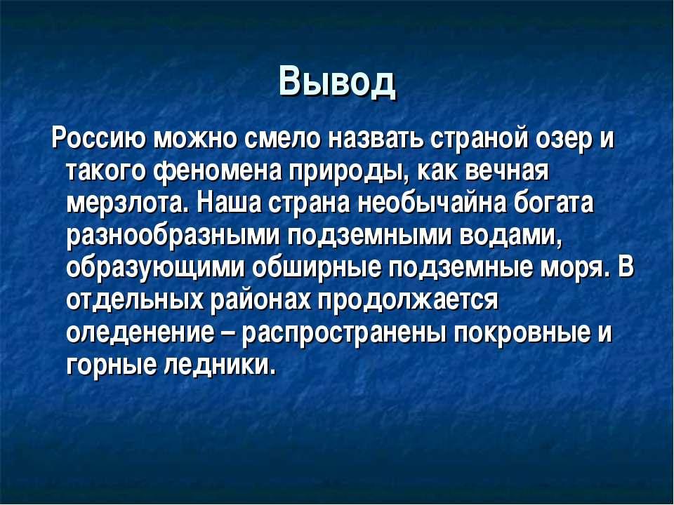 Вывод Россию можно смело назвать страной озер и такого феномена природы, как ...