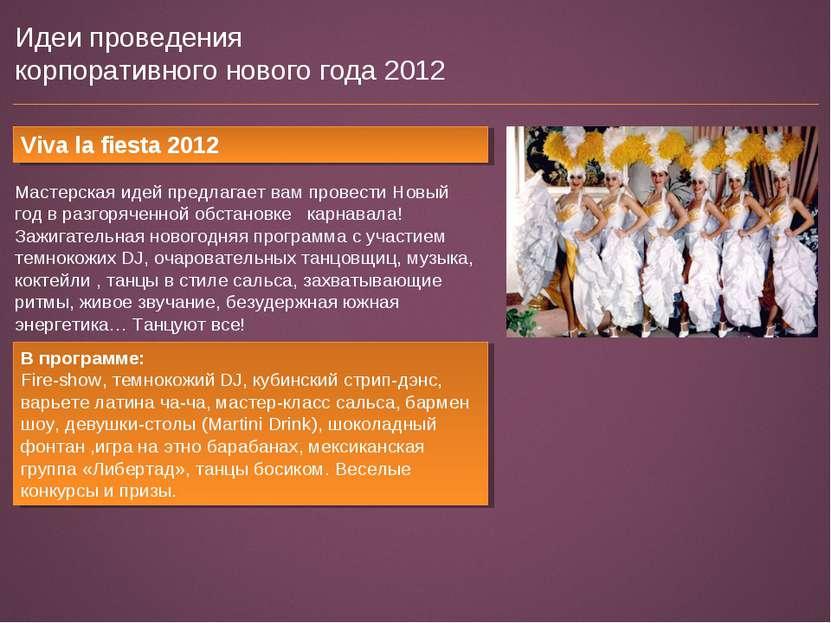 Идеи проведения корпоративного нового года 2012 Viva la fiesta 2012 Мастерска...