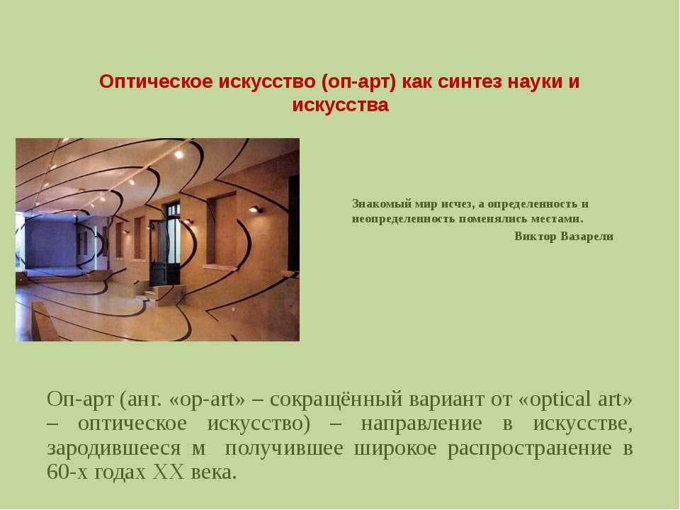 Оптическое искусство (оп-арт) как синтез науки и искусства Знакомый мир исчез...