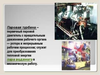 Паровая турбина – первичный паровой двигатель с вращательным движением рабоче...