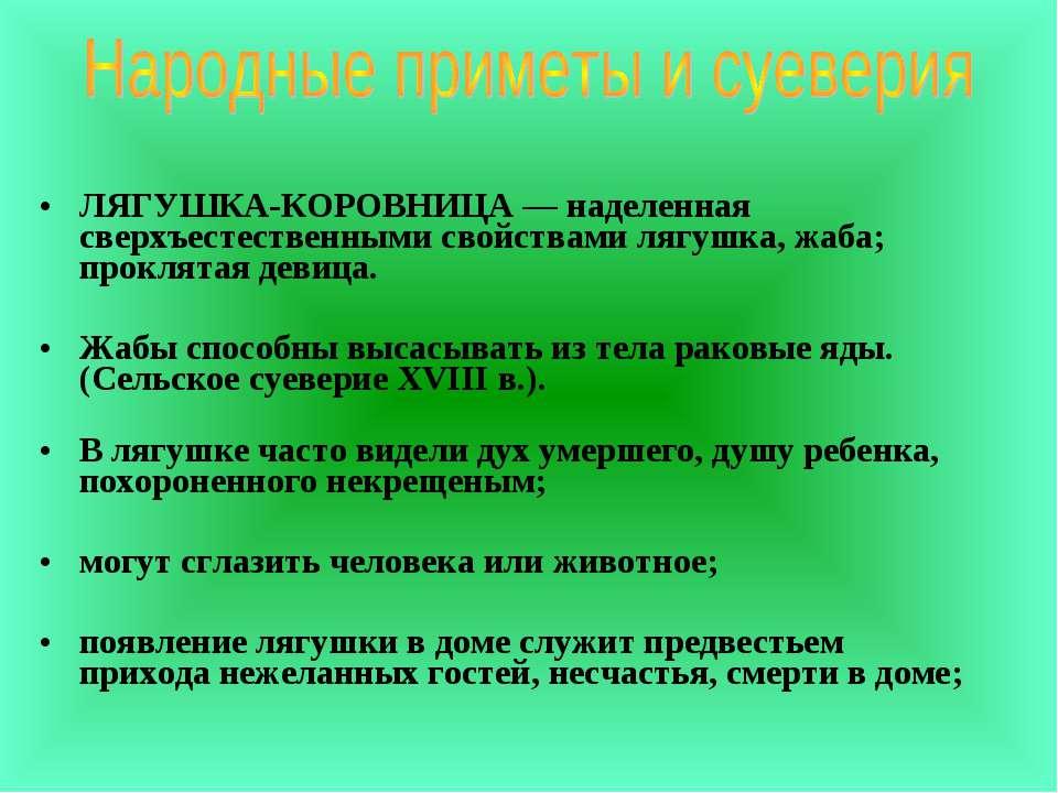 ЛЯГУШКА-КОРОВНИЦА — наделенная сверхъестественными свойствами лягушка, жаба; ...
