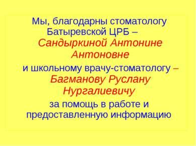 Мы, благодарны стоматологу Батыревской ЦРБ – Сандыркиной Антонине Антоновне и...