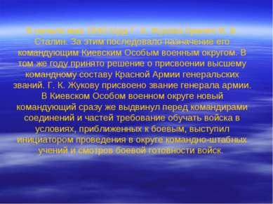 В начале мая 1940 года Г. К. Жукова принял И. В. Сталин. За этим последовало ...