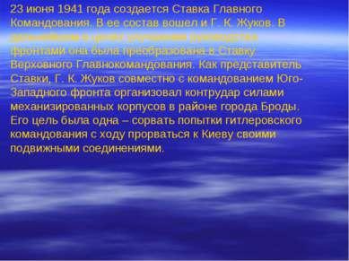 23 июня 1941 года создается Ставка Главного Командования. В ее состав вошел и...