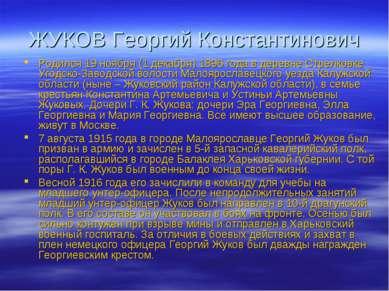 ЖУКОВ Георгий Константинович Родился 19 ноября (1 декабря) 1896 года в деревн...