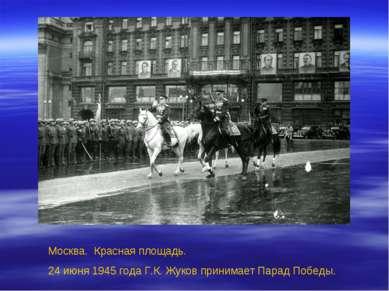 Москва. Красная площадь. 24 июня 1945 года Г.К. Жуков принимает Парад Победы.