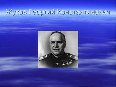 Жуков Георгий Константинович