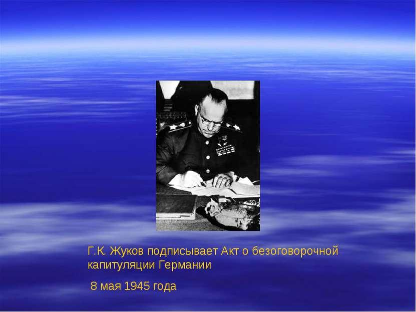 Г.К. Жуков подписывает Акт о безоговорочной капитуляции Германии 8 мая 1945 года