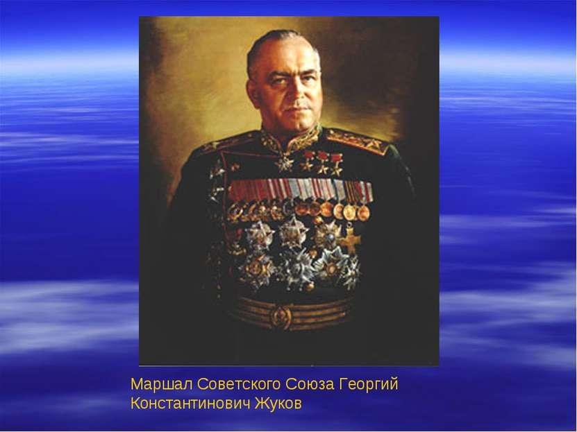 Маршал Советского Союза Георгий Константинович Жуков